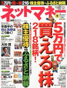【楽天ブックスならいつでも送料無料】ネットマネー 2014年 09月号 [雑誌]