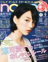 non・no(ノンノ) 2014年 9月号