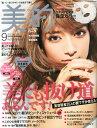 美的 2014年 09月号 [雑誌]