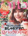 saita (サイタ) 2014年 9月号