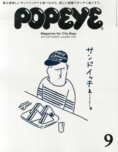 【楽天ブックスならいつでも送料無料】POPEYE (ポパイ) 2014年 09月号 [雑誌]