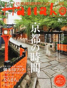 【楽天ブックスならいつでも送料無料】Hanako (ハナコ) 2014年 9/25号 [雑誌]