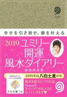 ユミリー開運風水ダイアリー(2019)