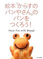 【楽天ブックスならいつでも送料無料】絵本『からすのパンやさん』のパンをつくろう! [ 文化出...
