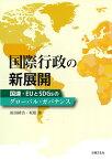 国際行政の新展開 国連・EUとSDGsのグローバル・ガバナンス [ 福田 耕治 ]