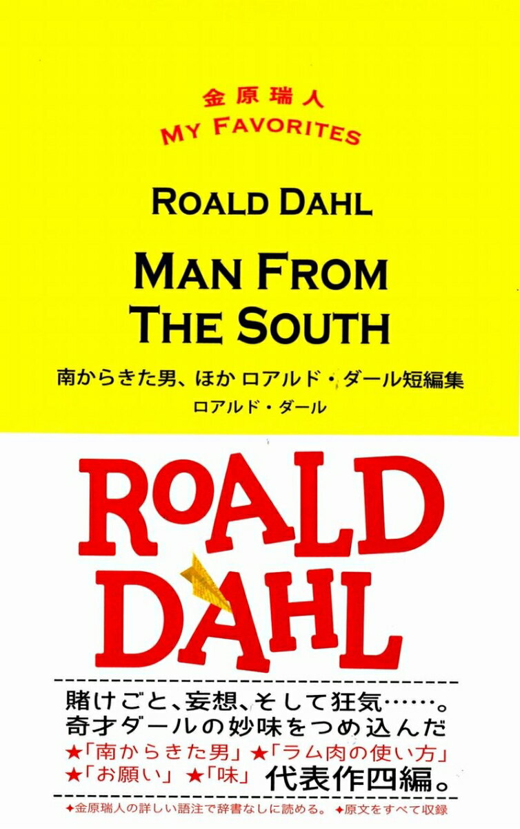 MAN FROM THE SOUTH画像