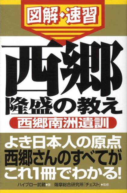 「西郷隆盛の教え」の表紙
