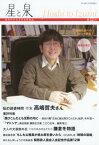 星と泉(第22号) 新時代の全方位型投稿誌 巻頭特集:私の読書時間作家高島哲夫さん