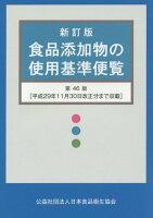 食品添加物の使用基準便覧新訂版(第46版