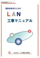 電設技術者のためのLAN工事マニュアル