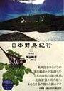 日本野鳥紀行(1) [ 蒲谷鶴彦 ] - 楽天ブックス
