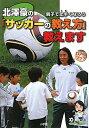 北澤豪の「サッカーの教え方」教えます