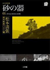 【送料無料】松本清張傑作映画ベスト10(第1巻)