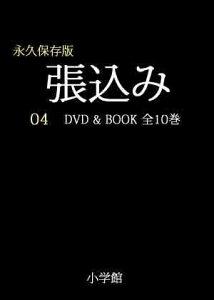 【送料無料】松本清張傑作映画ベスト10(第4巻)