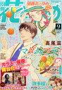 別冊 花とゆめ 2014年 09月号 [雑誌]