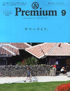 【楽天ブックスならいつでも送料無料】& Premium (アンド プレミアム) 2014年 09月号 [雑誌]