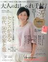 大人のおしゃれ手帖 2014年 9月号