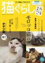 猫ぐらし 2014年 09月号 [雑誌]