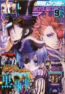 月刊 G Fantasy (ファンタジー) 2014年 09月号 [雑誌]