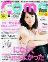 Como (コモ) 2014年 9月号