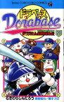 ドラベース ドラえもん超野球(スーパーベースボール)外伝 20 (てんとう虫コミックス) [ むぎわら しんたろう ]