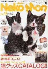 【楽天ブックスならいつでも送料無料】Neko-Mon (ネコモン) 2014年 09月号 [雑誌]