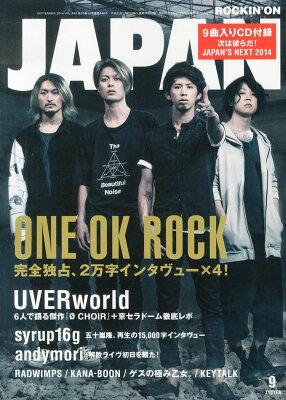 【楽天ブックスならいつでも送料無料】ROCKIN'ON JAPAN (ロッキング・オン・ジャパン) 2014年 0...