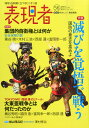 <strong>表現者 2014年 09月号</strong><br> 滅びを覚悟で戦う