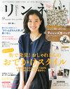 【楽天ブックスならいつでも送料無料】リンネル 2014年 09月号 [雑誌]