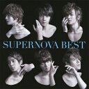 SUPERNOVA BEST(初回限定盤B CD+DVD+アナザージャケット) [ 超新星 ]