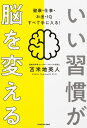 いい習慣が脳を変える 健康・仕事・お金・IQ すべて手に入る! [ 苫米地 英人 ] - 楽天ブックス