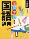 【送料無料】例解学習国語辞典第9版 [ 金田一京助 ]