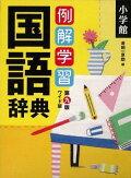 例解学習国語辞典第9版 ワイド版