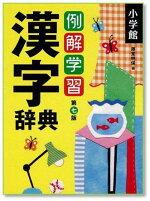 例解学習漢字辞典第7版