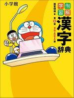 例解学習漢字辞典第7版 ドラえもん