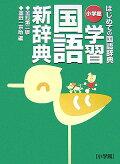 小学館学習国語新辞典全訂第2版