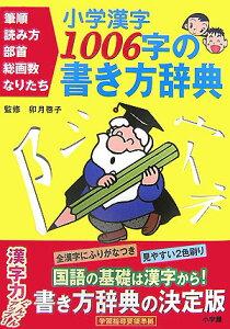 【送料無料】小学漢字1006字の書き方辞典 [ 卯月啓子 ]