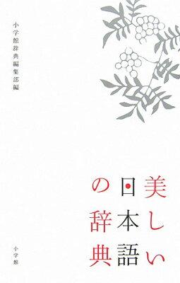 【送料無料】美しい日本語の辞典 [ 小学館 ]