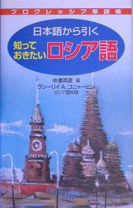 【送料無料】日本語から引く知っておきたいロシア語