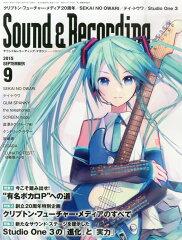【楽天ブックスならいつでも送料無料】Sound & Recording Magazine (サウンド アンド レコーデ...