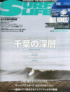【楽天ブックスならいつでも送料無料】SURFIN' LIFE (サーフィンライフ) 2015年 09月号 [雑誌]