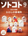 【楽天ブックスならいつでも送料無料】SOTOKOTO (ソトコト) 2015年 09月号 [雑誌]