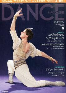 【楽天ブックスならいつでも送料無料】DANCE MAGAZINE (ダンスマガジン) 2015年 09月号 [雑誌]