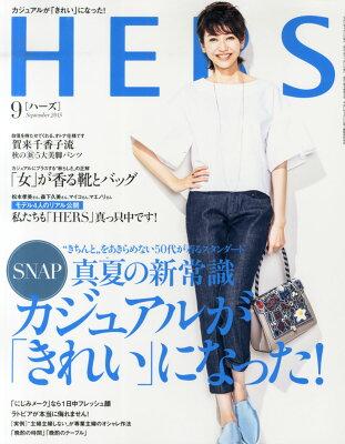 【楽天ブックスならいつでも送料無料】HERS (ハーズ) 2015年 09月号 [雑誌]