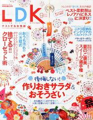 【楽天ブックスならいつでも送料無料】LDK (エル・ディー・ケー) 2015年 09月号 [雑誌]