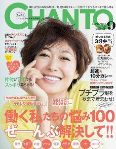 【楽天ブックスならいつでも送料無料】CHANTO (チャント) 2015年 09月号 [雑誌]