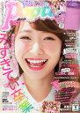 Popteen (ポップティーン) 2015年 9月号