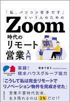 zoom時代のリモート営業入門