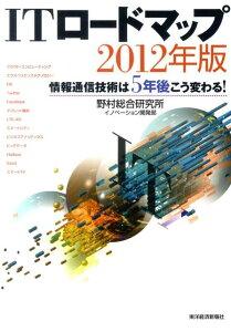 【送料無料】ITロードマップ(2012年版)
