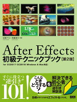 9784802510950 - 2021年Adobe After Effectsの勉強に役立つ書籍・本